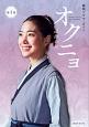 韓国ドラマ・ガイド オクニョ 運命の女(1)
