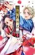 女王の花<スペシャルファンブック付き限定版>(15)