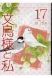 文鳥様と私 (17)