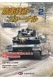 防衛技術ジャーナル 2017.2 戦闘車両走行試験における路面平坦性測定 最新技術から歴史まで、ミリタリーテクノロジーを読む(431)
