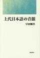 上代日本語の音韻