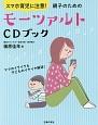 スマホ育児に注意!親子のためのモーツァルトCDブック