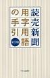 読売新聞用字用語の手引<第5版>
