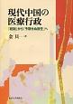 現代中国の医療行政 「統制」から「予期せぬ放任」へ