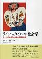ライフスタイルの社会学 データからみる日本社会の多様な格差