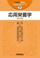 応用栄養学<第2版> テキスト食物と栄養科学シリーズ7