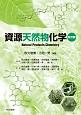 資源天然物化学<改訂版>