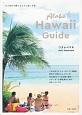 Aloha Hawaii Guide ロコ気分で暮らすように過ごす旅