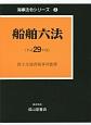 船舶六法 平成29年 海事法令シリーズ2