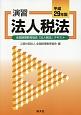 演習 法人税法 全国経理教育協会「法人税法」テキスト 平成29年