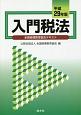 入門税法 全国経理教育協会テキスト 平成29年