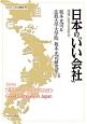 日本の「いい会社」 シリーズ・ニッポン再発見6 地域に生きる会社力