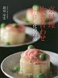 京料理 炊き合わせ 伝統と進化の72品