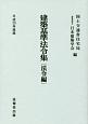 建築基準法令集 法令編 平成29年