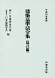 建築基準法令集 様式編 平成29年