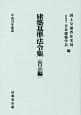建築基準法令集 告示編 平成29年