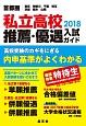 首都圏 私立高校 推薦・優遇入試ガイド 2018