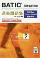 国際会計検定 BATIC SUBJECT2 過去問題集 2017