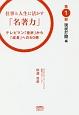 仕事と人生に活かす「名著力」 現状打破編 Coremo生産性の本 テレビマン「挫折」から「成長」への50冊(1)