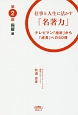 仕事と人生に活かす「名著力」 飛躍編 Coremo生産性の本 テレビマン「挫折」から「成長」への50冊(2)