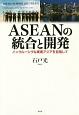 ASEANの統合と開発 インクルーシヴな東南アジアを目指して