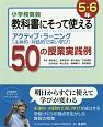 小学校算数 教科書にそって使えるアクティブ・ラーニング[主体的・対話的で深い学び] 50の授業実践例 5・6年