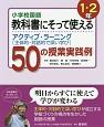 小学校国語 教科書にそって使えるアクティブ・ラーニング[主体的・対話的で深い学び] 50の授業実践例 1・2年