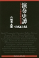 演奏史譚 1954/55 クラシック音楽の黄金の日日
