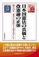 日本国憲法の真価と改憲論の正体 施行70年、希望の活憲民主主義をめざして