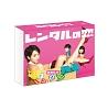 レンタルの恋 DVD-BOX