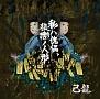 私ハ傀儡、猿轡ノ人形(B)(DVD付)