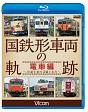 ビコム 鉄道車両BDシリーズ 国鉄形車両の軌跡 電車編 ~JR誕生後の活躍と歩み~