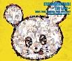 キュウソネコカミ -THE LIVE- DMCC REAL ONEMAN TOUR 2016/2017 ボロボロ バキバキ クルットゥー(通常盤)