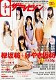 Gザ・テレビジョン 欅坂46 (50)
