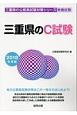 三重県のC試験 三重県の公務員試験対策シリーズ 2018
