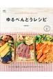 ゆるべんとうレシピ ei cooking