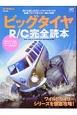 ビッグタイヤR/C完全読本 ワイルドウィリーシリーズを徹底攻略!