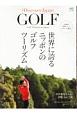 世界に誇るニッポンのゴルフツーリズム 別冊Discover Japan_GOLF