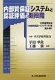内部質保証システムと認証評価の新段階 大学基準協会「内部質保証ハンドブック」を読み解く