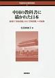 中国の教科書に描かれた日本 教育の「革命史観」から「文明史観」への転換