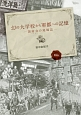 幻の大学校から軍都への記憶 国府台の地域誌