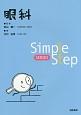 Simple Step 眼科