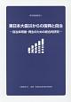 東日本大震災からの復興と自治 都市調査報告 自治体再建・再生のための総合的研究