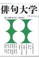 俳句大学 2017 (2)