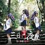 三日月夜(A)(DVD付)