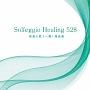 ソルフェジオ・ヒーリング528 理想の眠りへ導く周波数