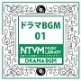 日本テレビ音楽 ミュージックライブラリー ~ドラマ BGM 01