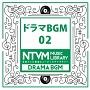 日本テレビ音楽 ミュージックライブラリー ~ドラマ BGM 02
