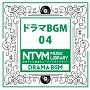 日本テレビ音楽 ミュージックライブラリー ~ドラマ BGM 04