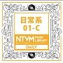 日本テレビ音楽 ミュージックライブラリー 日常系 01-C